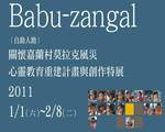 Babu-zangal: The Art Expression of Villagers in Jialan Village After Typhoon Morakot