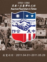 American Footsteps in Taiwan, 1950~1980